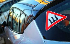 Закон о знаке ш на машине