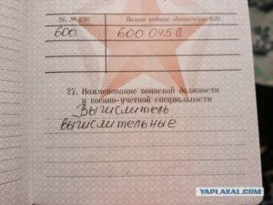 Где смотреть воинское звание в военном билете