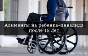 Ребенку инвалиду исполнилось 18 лет что делать дальше
