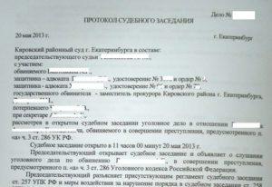 Протокол судебного заседания по коап 12 06 образец
