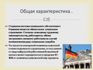 Социальное обеспечение в германии презентация