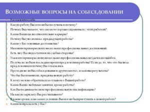 Собеседование в альфа банке какие вопросы задают
