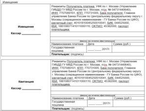 Госпошлина сдача экзамена в гибдд 2020 москва официальный сайт