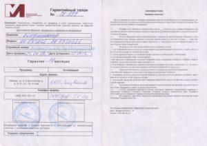 Гарантийное договор на обслуживание оборудования