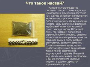 Насвайт запрещен или нет в россии 2021 наказание