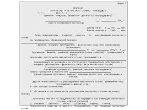 Образец заполнения протокола осмотра места происшествия