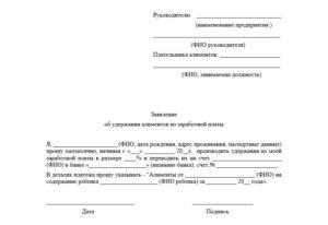 Образец заявления на перечисление алиментов на банковскую карту образец