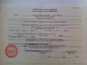 Временная регистрация куда подавать документы в митино