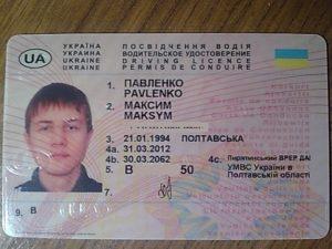 Размер фото на украинские права