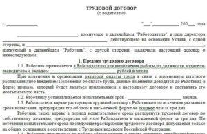 Трудовой договор между ип и водителем грузового автомобиля