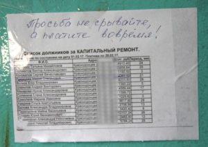 Имеет ли право жкх вывешивать списки должников на подъездах