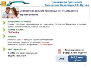 Какого числа выплачивают путинское пособие на ребенка