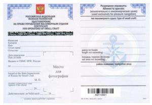 Документы для замены прав на управление маломерным судном