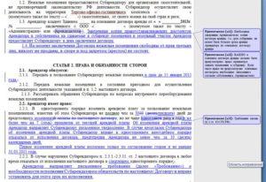 Правовая экспертиза договоров образец