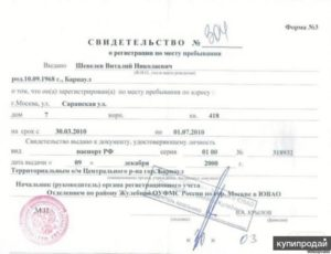 Где делается временная регистрация для граждан рф в чехове