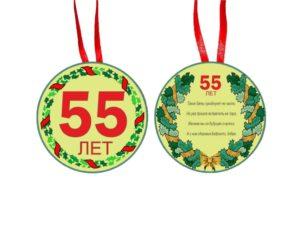Вручение медалей с отличием на 55 летнем юбилее женщины