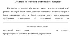 Образец согласия участника аукциона на поставку товара