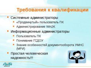 Системный администратор квалификационные требования