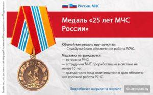 Медаль 25 лет мчс россии какие льготы