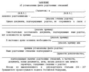 Документы подтверждающие родство с умершим