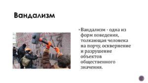 Краткое сообщение на тему хулиганство и вандализм разновидности экстремизма