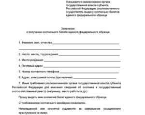 Заявление на получение охотничьего билета брянск