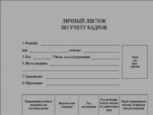Скачать бланк личный листок по учету кадров бесплатно