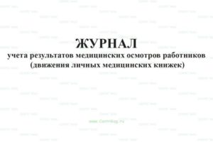 Журнал регистрации санитарных книжек образец