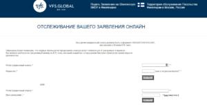 Как узнать о готовности финской визы онлайн в спб