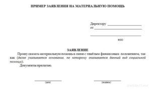 Как написать заявление на материальную помощь в соцзащиту