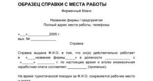 Справка о трудоустройстве образец казахстан