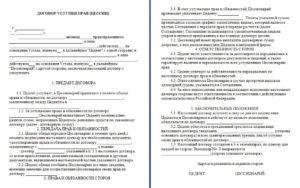 Договор переуступки требований прав и обязанностей поставки товара
