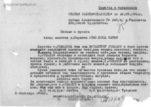 Письмо командиру части от родителей о сыне