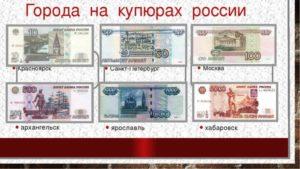 Банкноты 2000 и 5000 какие города и год