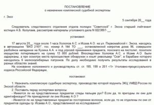 Постановление о назначении физико химической экспертизы образец