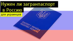 Нужен ли загранпаспорт гражданам украины для въезда в россию