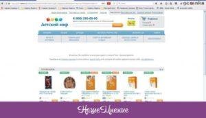 Возврат товара в интернет магазин детский мир