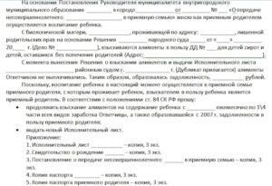 Заявление о смене взыскателя алиментов образец