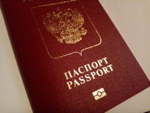 Загран паспорт город щелково