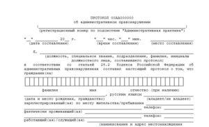 Недействительность протокола об административном правонарушении