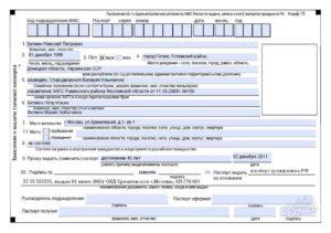 Замена паспорта во владимире