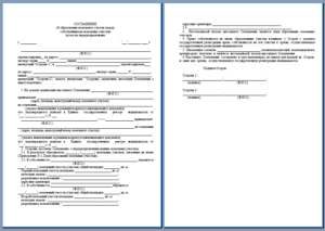 Образец соглашение о перераспределении земельных участков между собственниками 2020