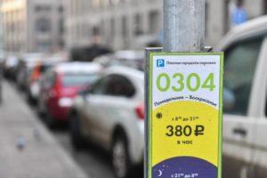 Парковка ночью в москве платная или нет 2020