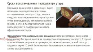 Сколько по времени восстанавливают паспорт после утери