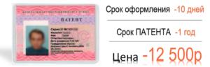 Патент для московской области где делать