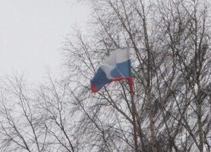 Когда вывешивают флаги 2020