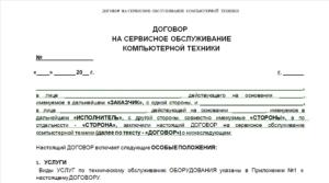 Договор на оказание услуг по сервисному обслуживанию оборудования
