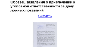 Образец искового заявления о даче заведомо ложных показаний