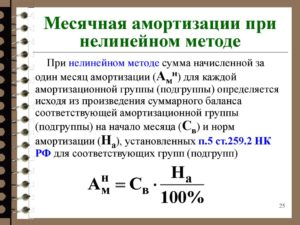 Калькулятор амортизации автомобиля нелинейным способом