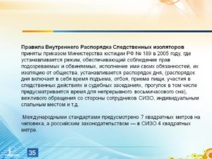 Правила внутреннего распорядка в сизо 2020